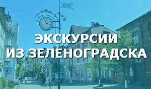 Экскурсии из Зеленоградска