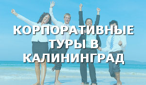 Корпоративные туры в Калининград